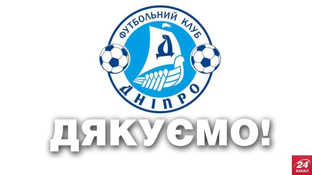 """""""Дніпро"""" зупинився за крок до омріяного трофея"""