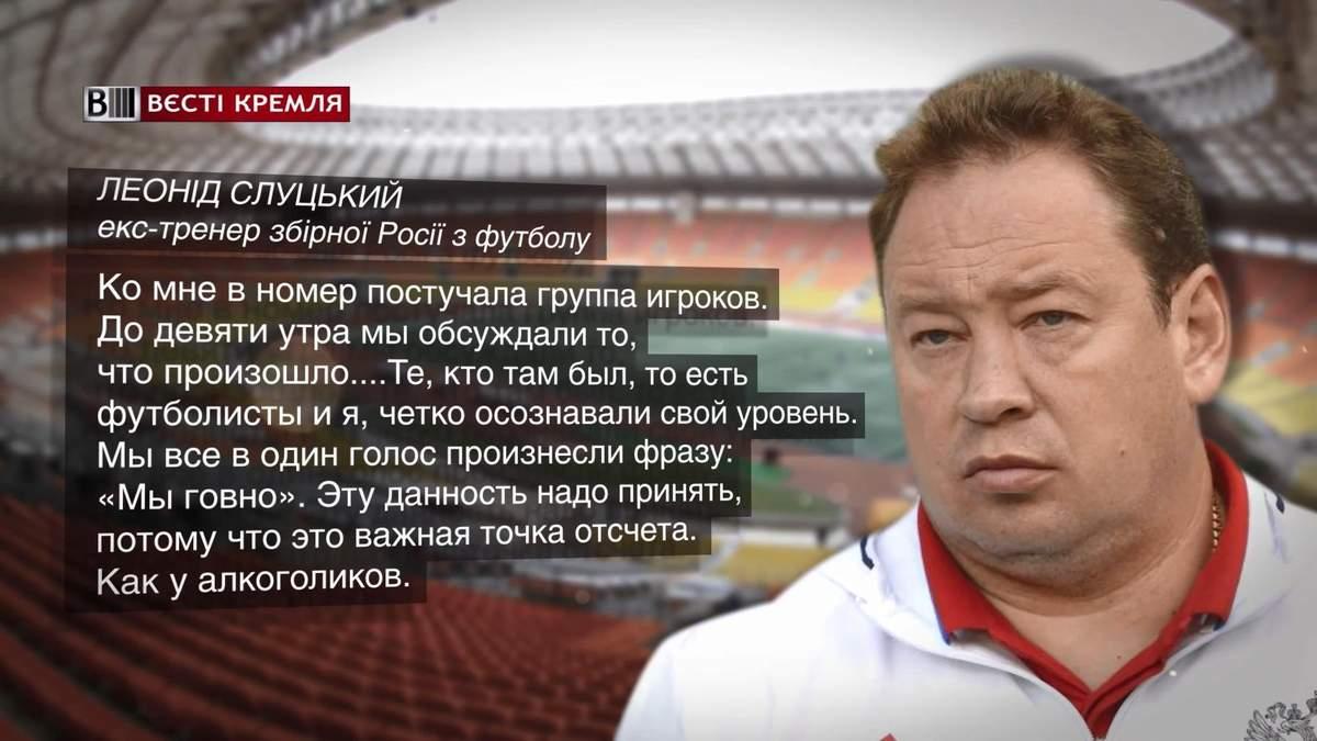 """""""Ми лайно"""": російські футболісти та тренер визнали рівень гри своєї збірної"""