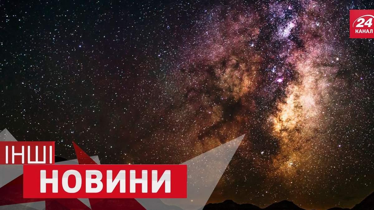 ІНШІ новини. Як насправді виглядає зоряне небо. Чому ілюзіоністи прийшли на пошту