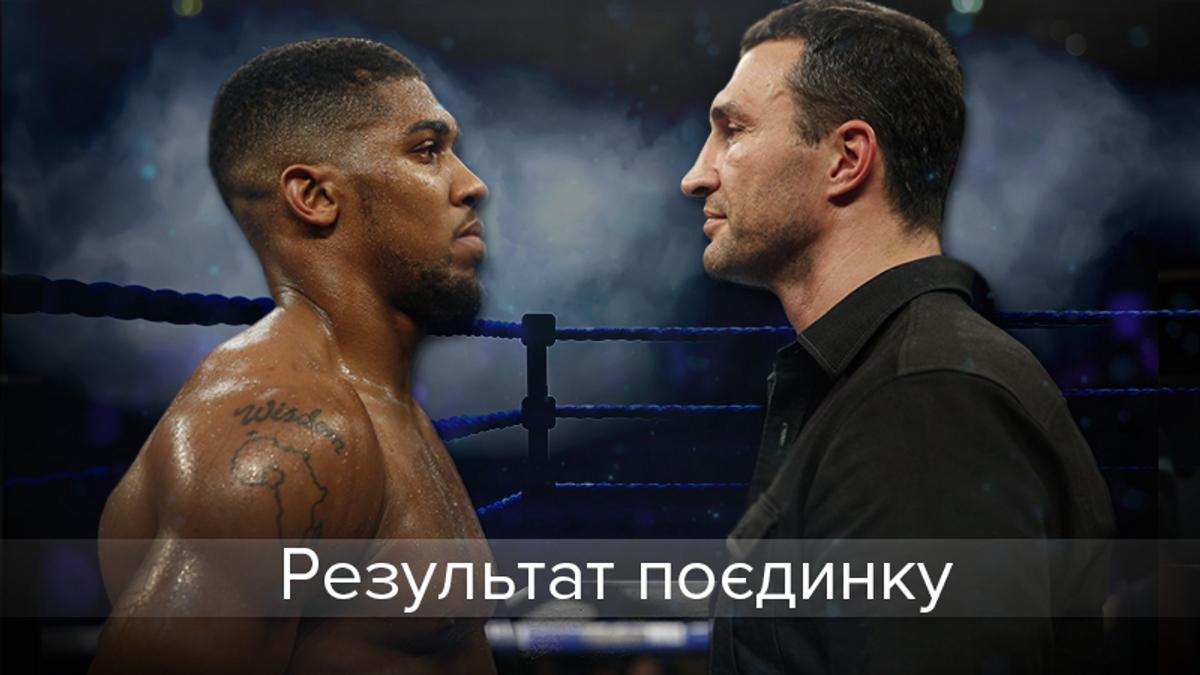 Кличко - Джошуа результат боя: кто победил