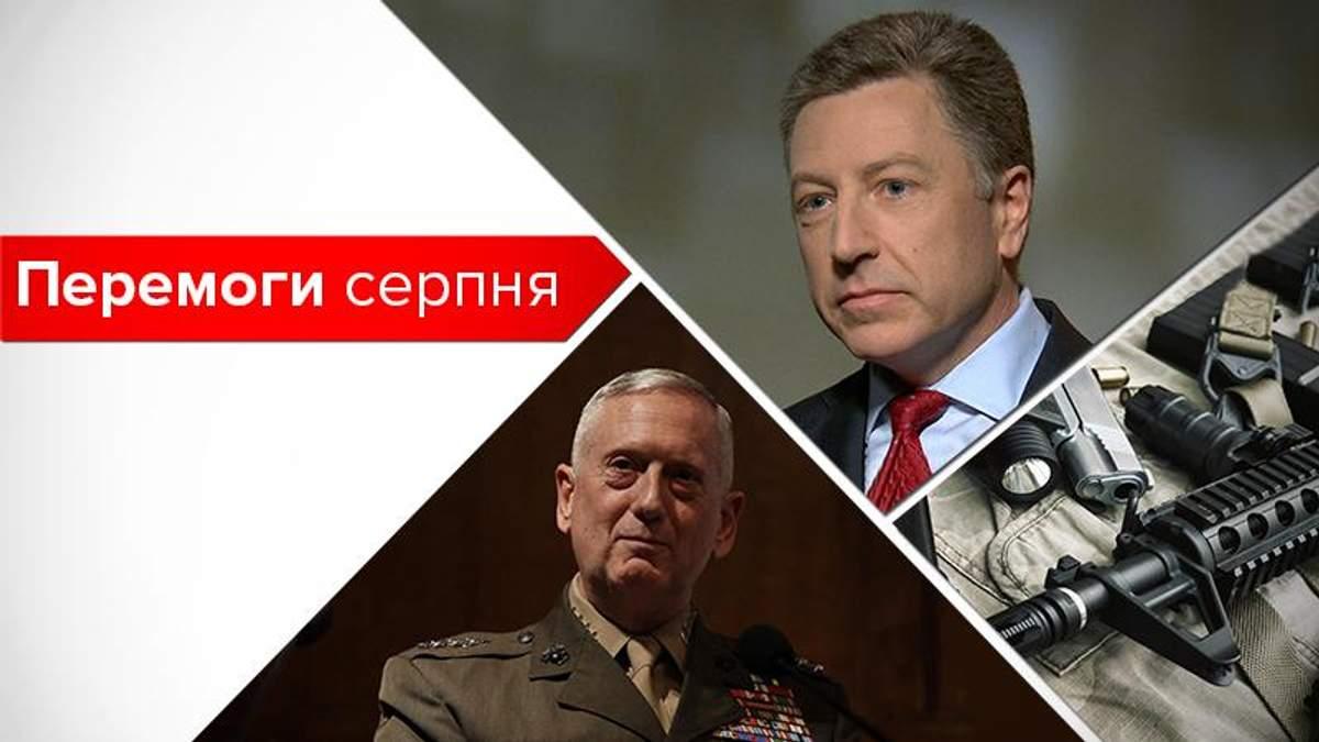 Коли перемог більше, ніж зрад: найважливіші події серпня для України