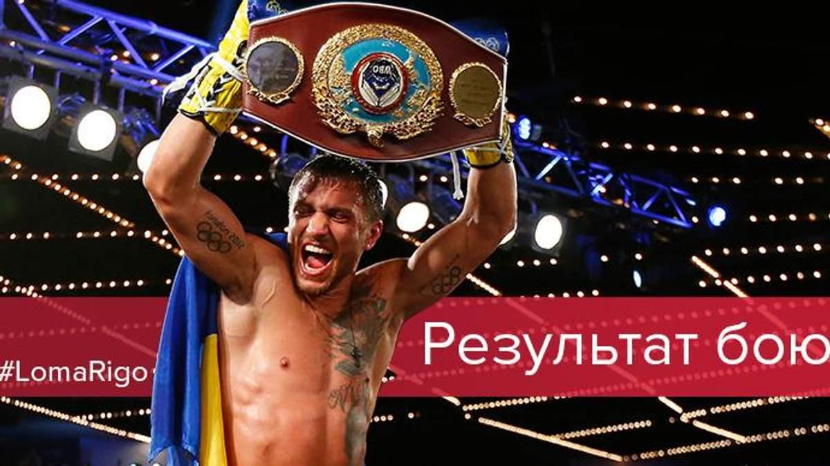 Ломаченко - Ригондо результат боя - кто победил в поединке