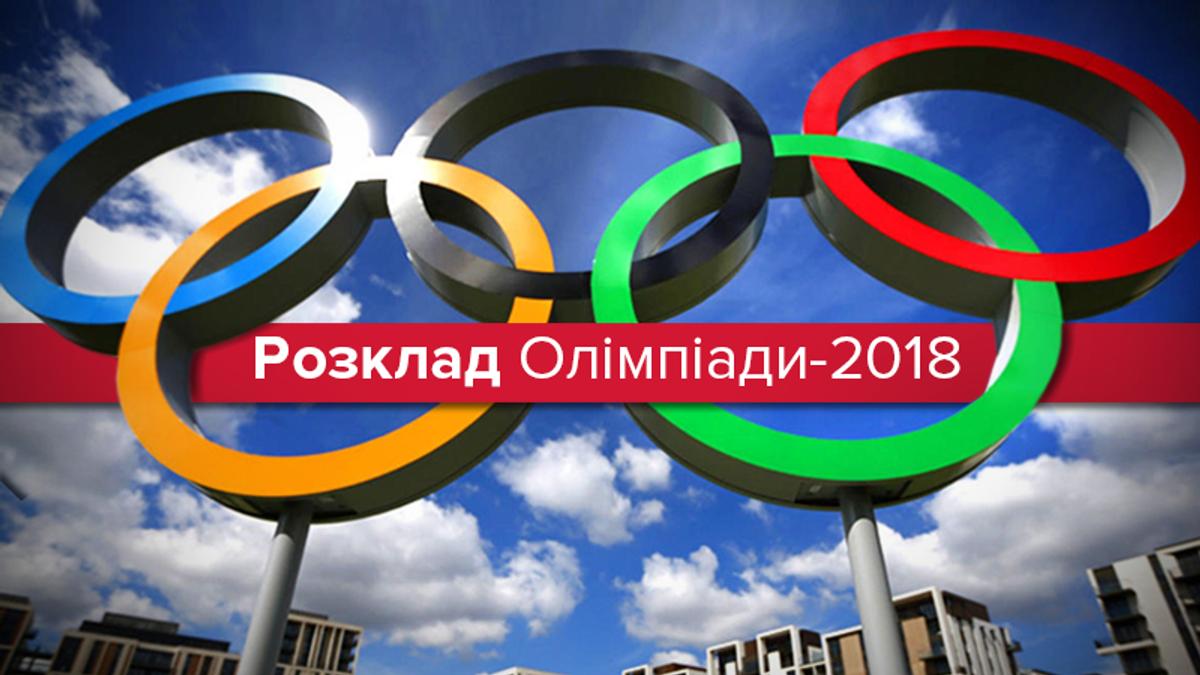 Зимова Олімпіада 2018: розклад змагань