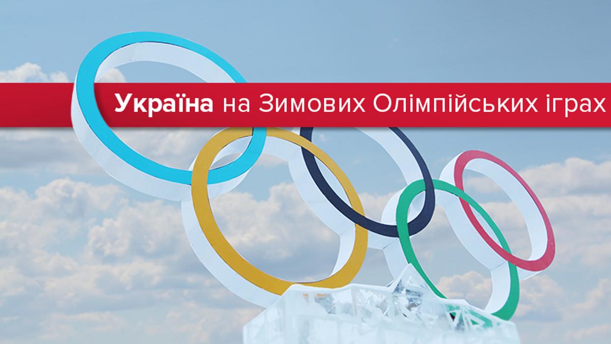 Зимние Олимпийские игры: каких высот достигали украинские спортсмены