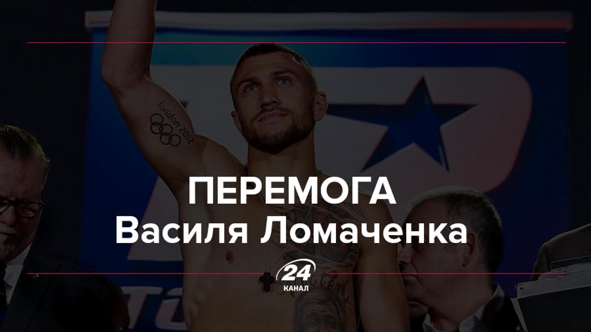 Ломаченко - Линарес: результат - Ломаченко победил 12 мая 2018