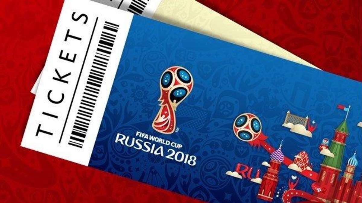Сколько украинцев купили билеты на Чемпионат мира по футболу в России