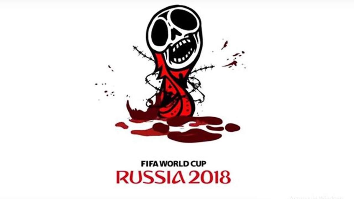 Бойкот ЧМ-2018 в России