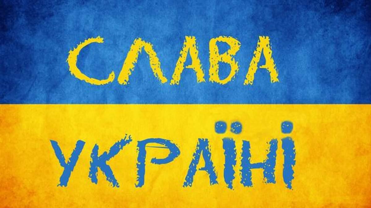 """Что для вас означает возглас """"Слава Украине""""?"""