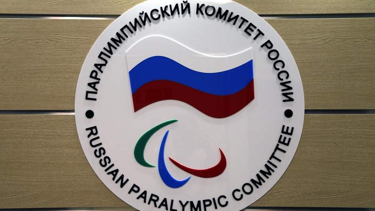 Міжнародний паралімпійський комітет відмовився відновити у правах комітет Росії