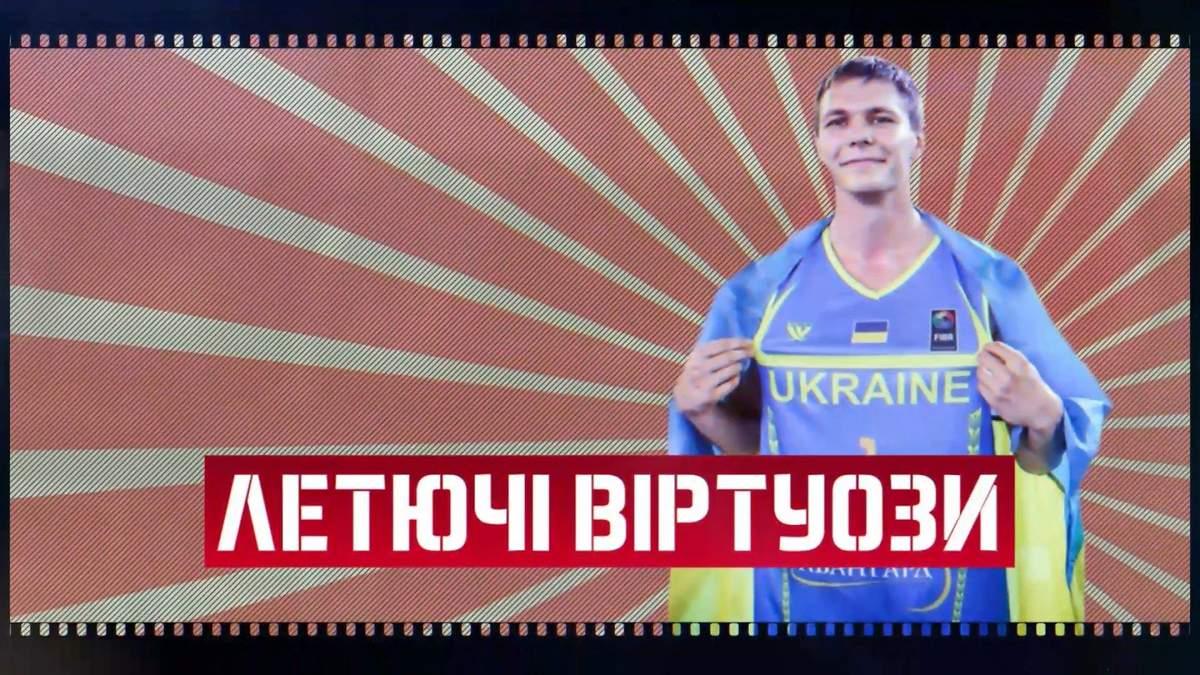 Спорт навиворіт.  Українці кинули виклик темношкірим баскетболістам у мистецтві слем-данків