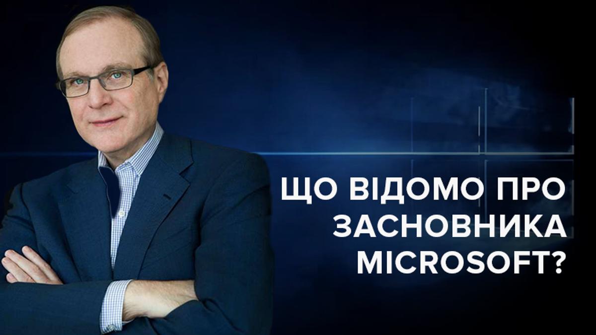 Пол Аллен: біографія і історія успіху засновника Microsoft