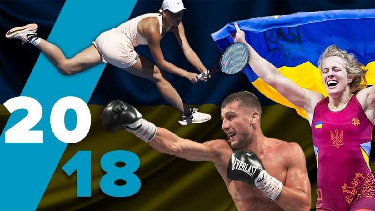 Відкриття українського спорту в 2018 році