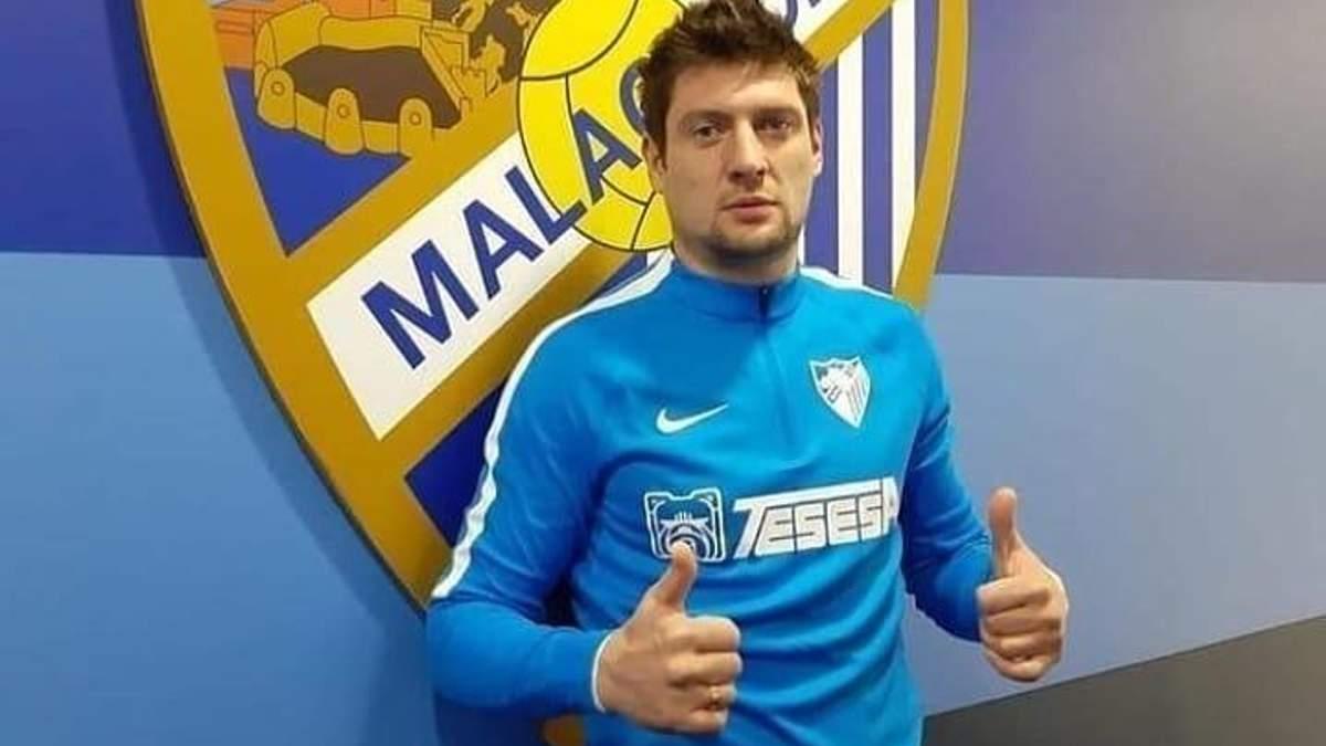 """Євген Селезньов дебютує за """"Малагу"""""""