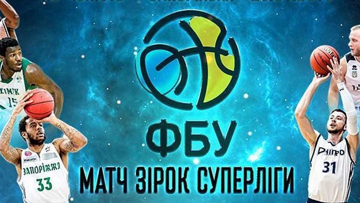 Конкурси, сюрпризи та запекла гра: стала відома програма баскетбольного Матчу зірок