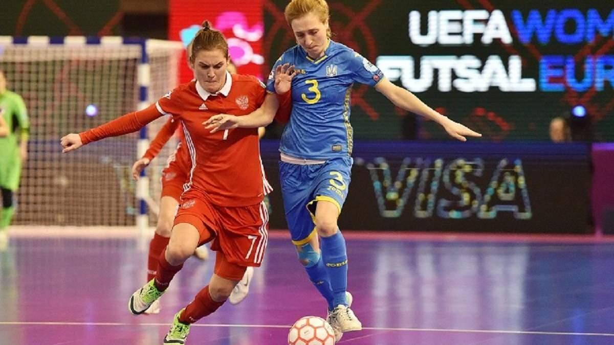 Українки у напруженому матчі програли росіянкам матч за третє місце футзального Євро-2019