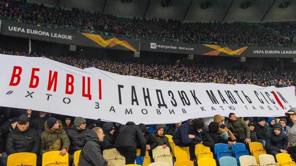 """На матчі """"Динамо"""" у Лізі Європи вивісили банер """"Вбивці Гандзюк мають сісти"""": фото та відео"""