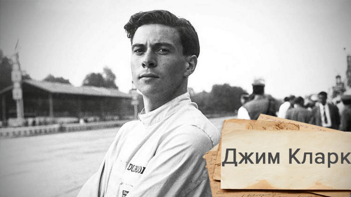 Легендарний автогонщик Формули-1 Джим Кларк: остання небезпечна гонка