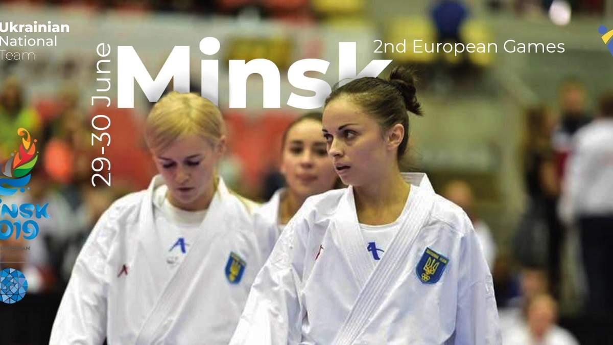 Завдання – шість золотих нагород: українські каратисти вирушили на Європейські ігри 2019