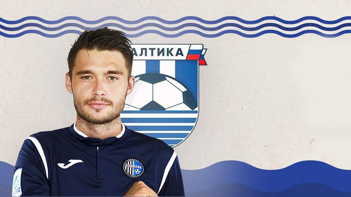 Український півзахисник перейшов у клуб-аутсайдер з Росії