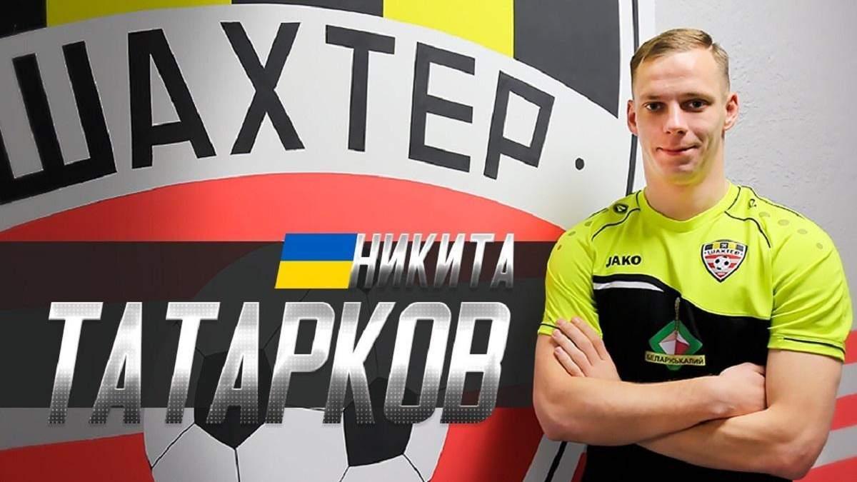 Микита Татарков