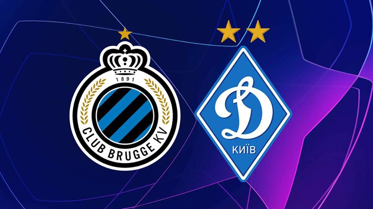 Брюгге – Динамо: дивитися онлайн – трансляція матчу 07.08.2019
