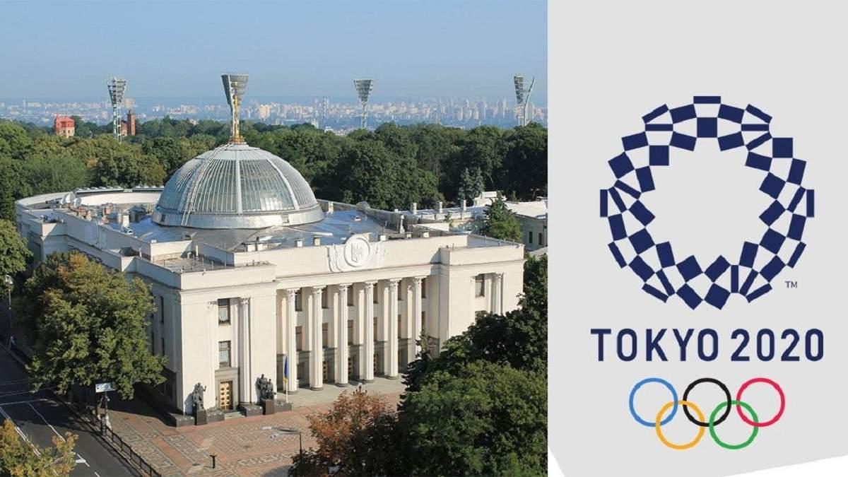 Верховна Рада України зберегла Комітет з питань молоді та спорту