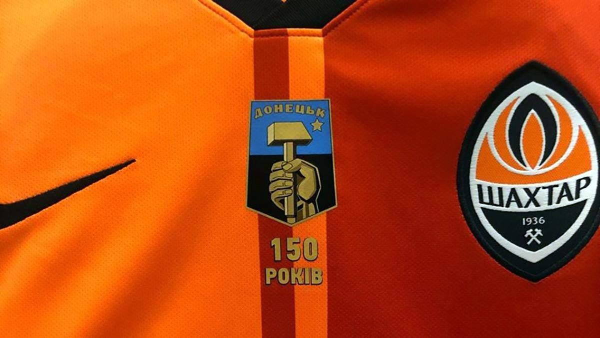 """""""Шахтар"""" вийде на матч проти """"Маріуполя"""" в спеціальних футболках: фото"""