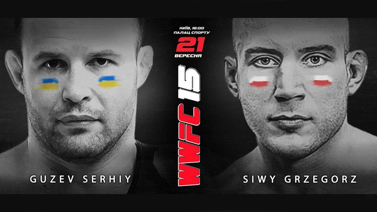 Український чемпіон світу WWFC в середній вазі Сергій Гузєв проведе захист титулу в Києві