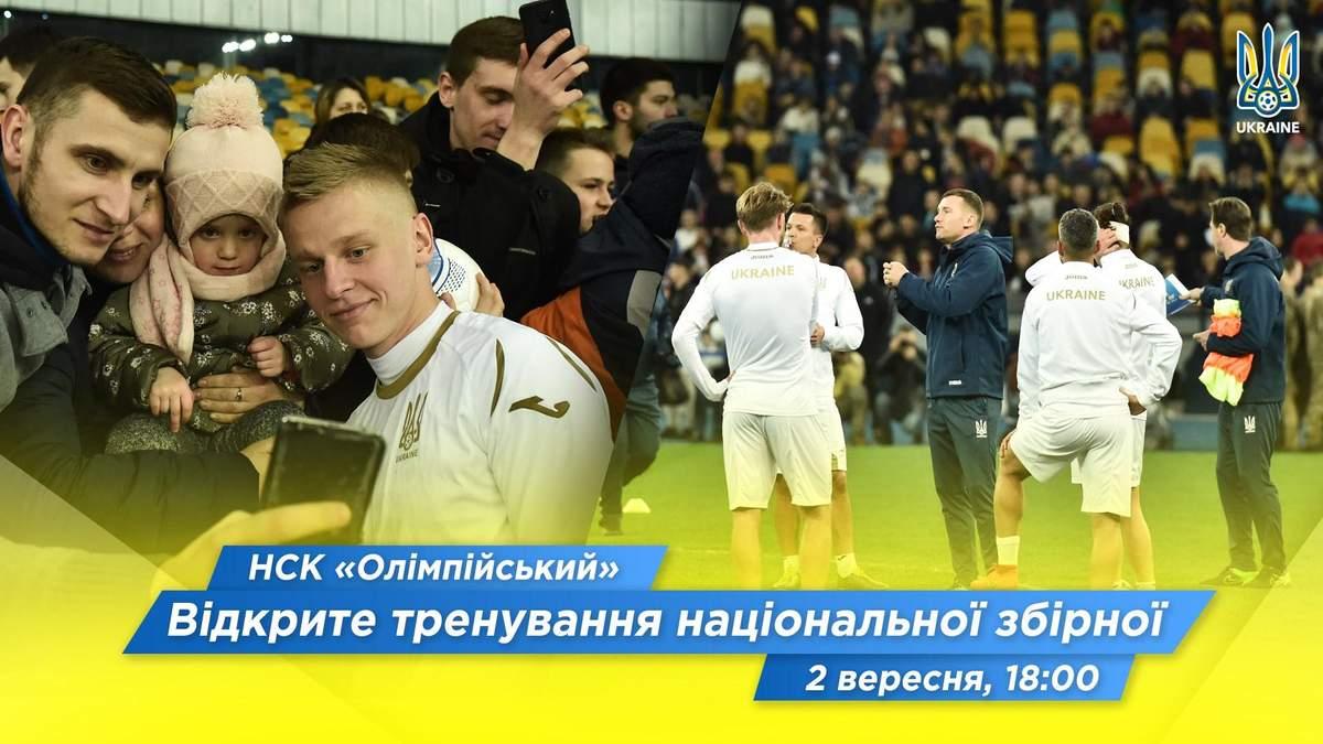 """Збірна України проведе відкрите тренування на НСК """"Олімпійський"""""""