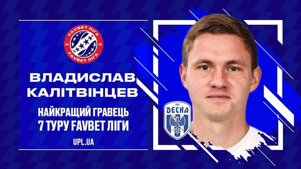 Владислав Калітвінцев – найкращий гравець 7-го туру Favbet Ліги