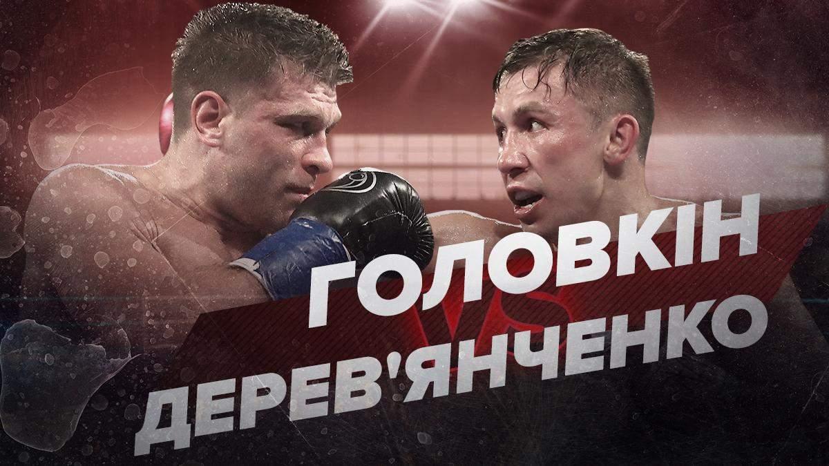 Головкін – Дерев'янченко: онлайн-трансляція бою 5 жовтня 2019