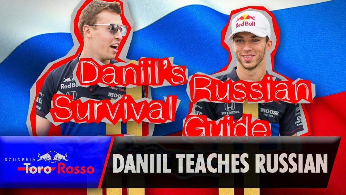 Пьер Гасли взял у Даниила Квята урок русского языка