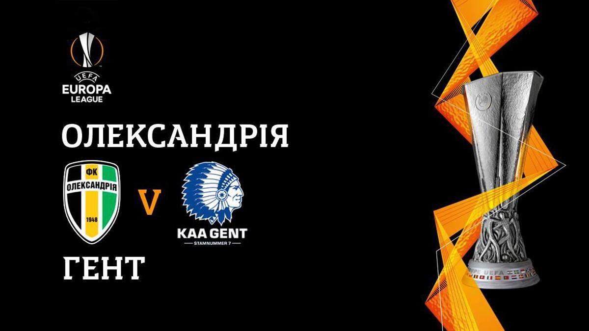 Олександрія – Гент: дивитися онлайн матч 3 жовтня 2019 – Ліга Європи