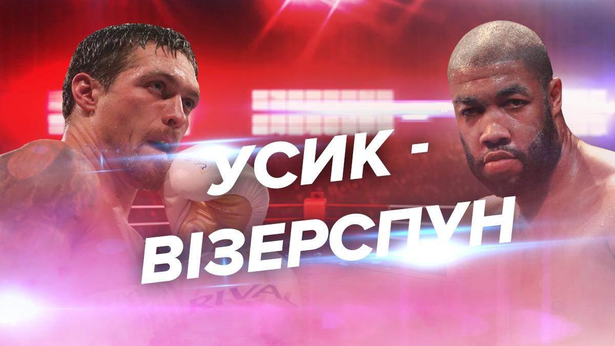Усик – Визерспун: смотреть онлайн бой 12 октября 2019