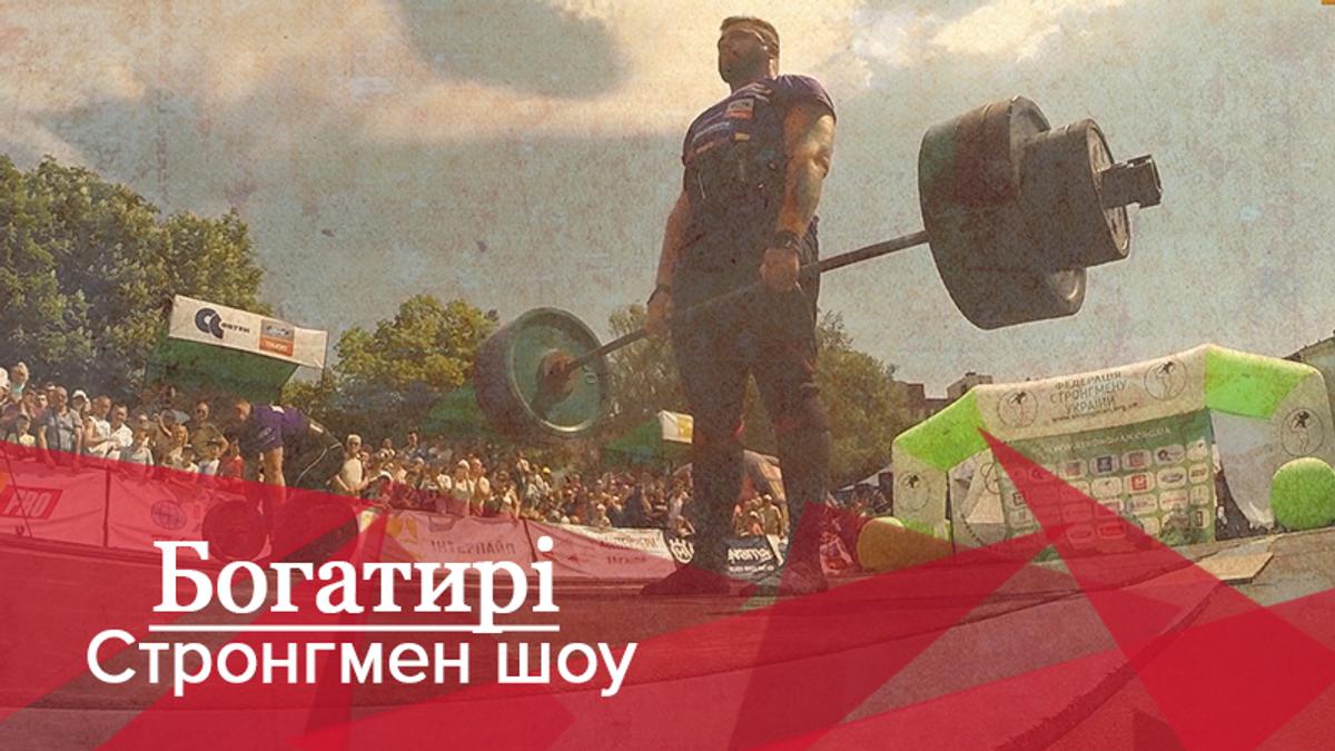 Богатыри. Стронгмен-шоу: Кто победил в жестком соревновании за кубок Украины