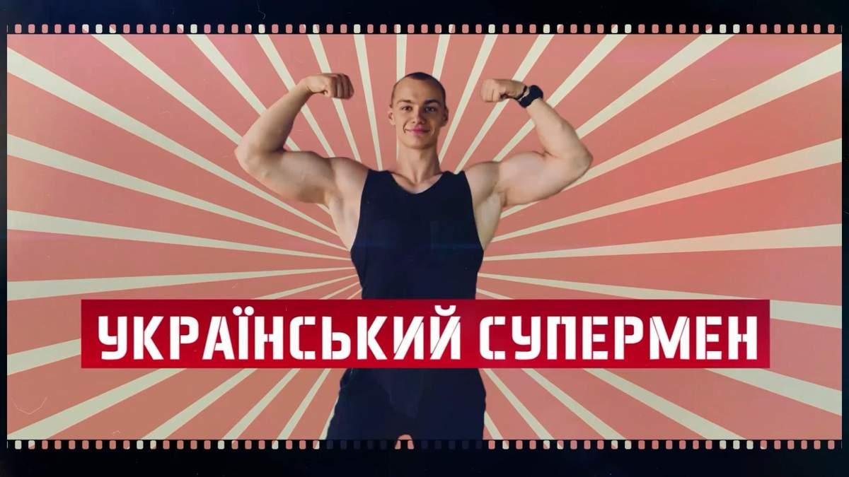 Сенсация в мире фитнеса: невероятные сальто от украинского спортсмена