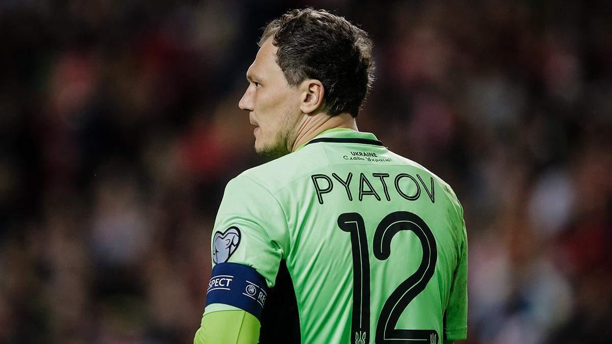 Пятов стал лучшим вратарем Евро-2020