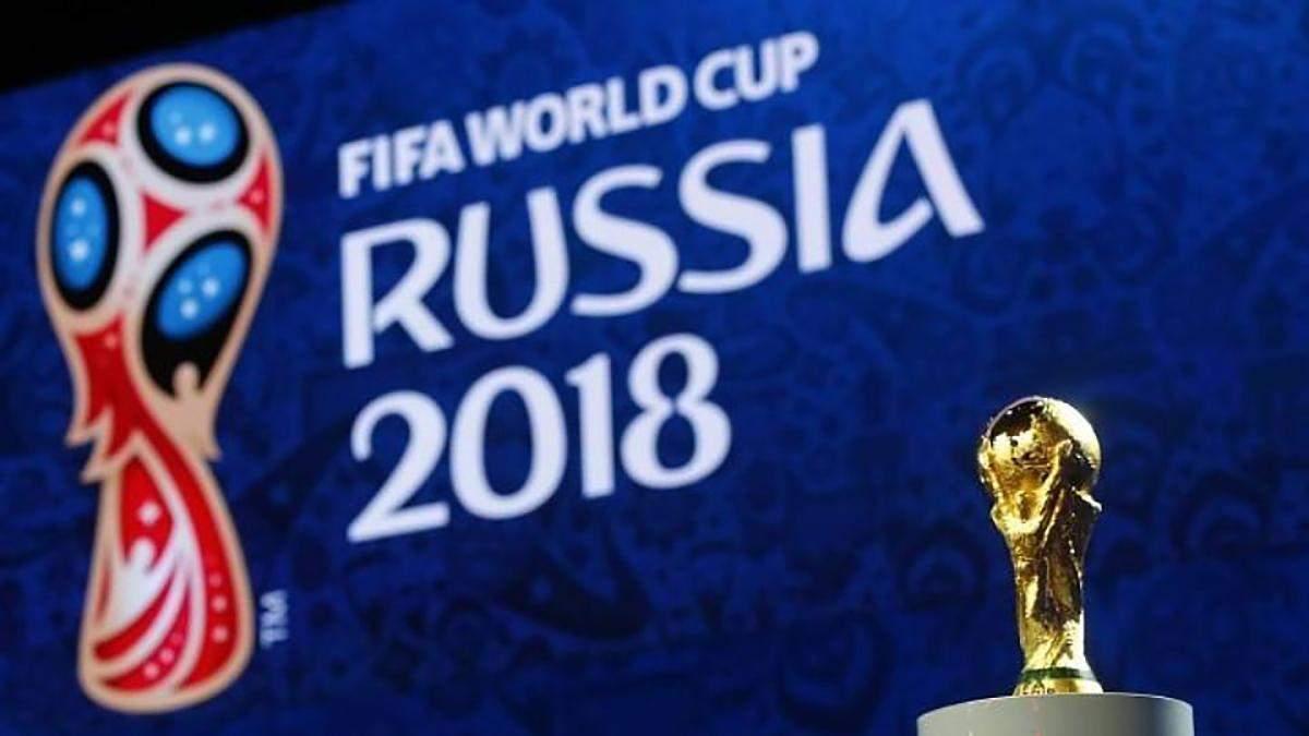 Россия подкупила чиновников ФИФА, чтобы получить ЧМ-2018