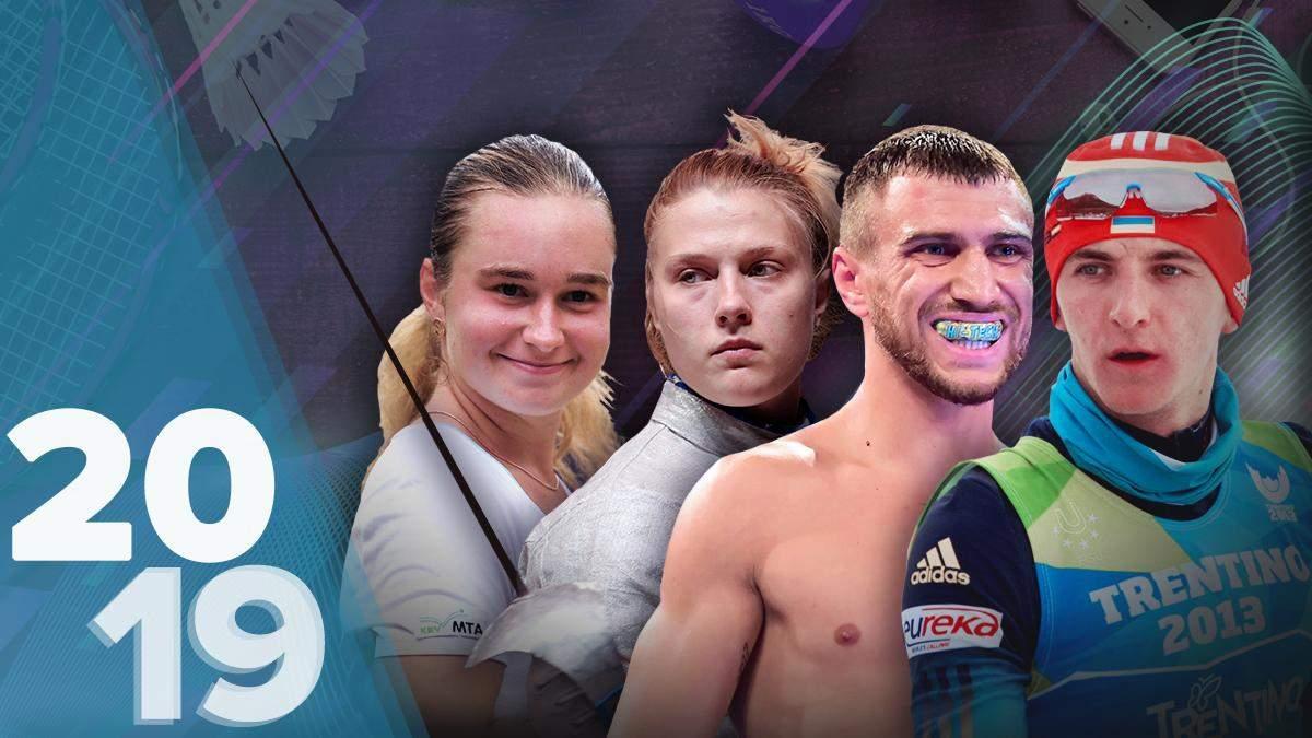 Підручний, Харлан: головні перемоги спортменов 2019