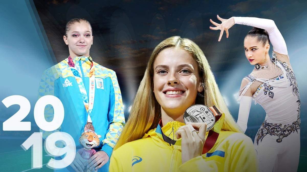 Відкриття в спорті 2019 – Магучіх, Снігур, Підручний, Яремчук