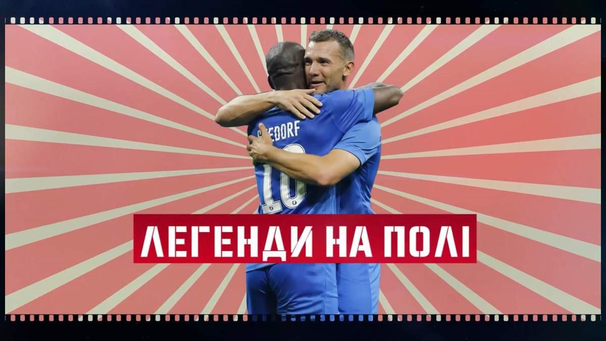 Игры легенд: мастерство Шевченко на выставочных матчах
