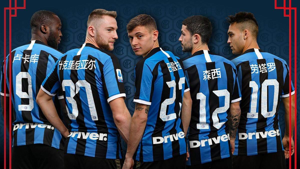"""""""Інтер"""" зіграє матч чемпіонату Італії у спеціальних футболках з нагоди китайського Нового року"""