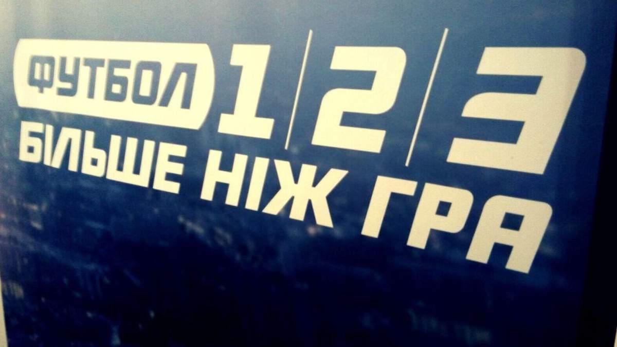 "Телеканал ""Футбол 3"" начал вещание"