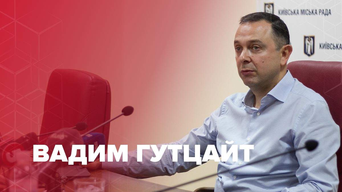 Кто это такой Вадим Гутцайт – биография, все о новом министре спорта Украины