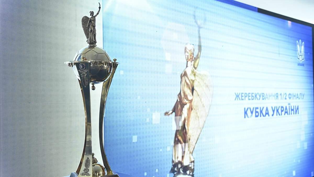 Кубок Украины 2020 – жеребьевка 1/2 финала Кубка – результат