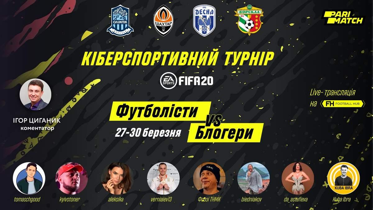 Футболісти УПЛ зіграють проти блогерів та зірок шоу-бізнесу в FIFA20