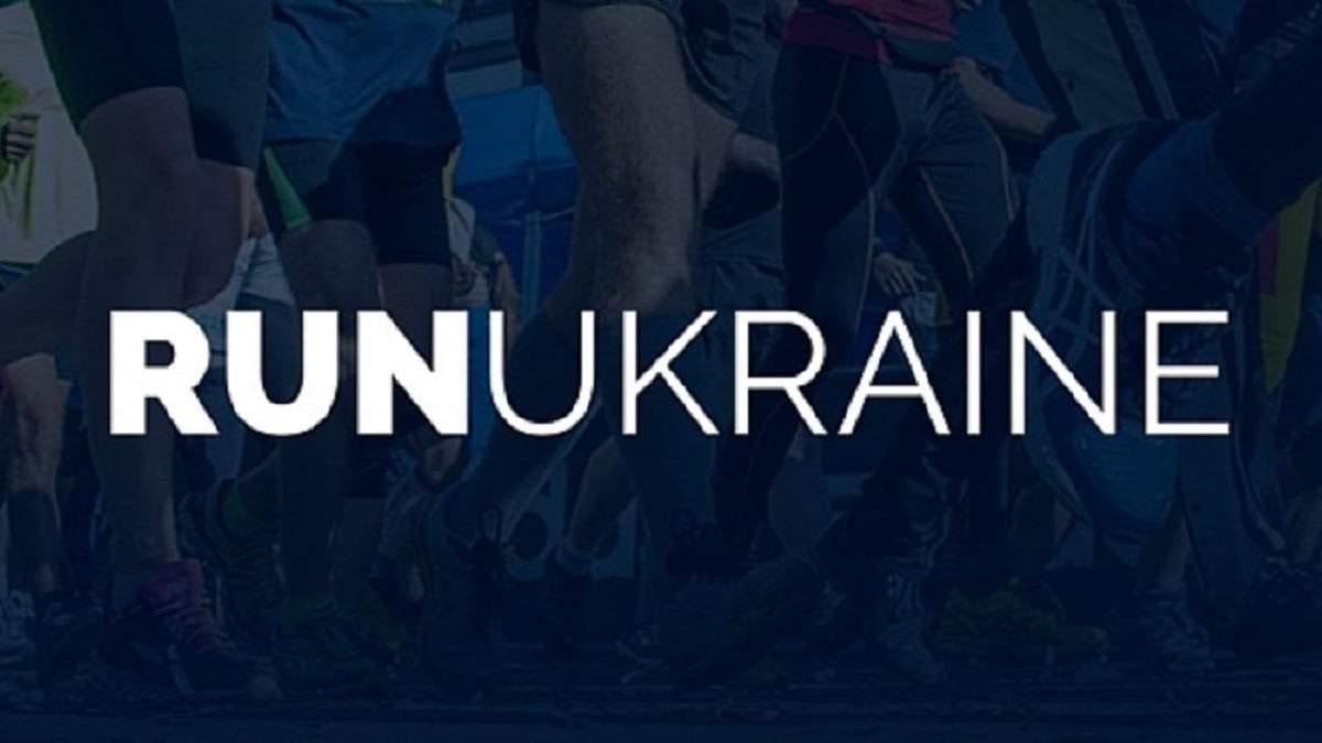 Из-за коронавируса в Украине перенесены главные беговые события Run Ukraine: детали
