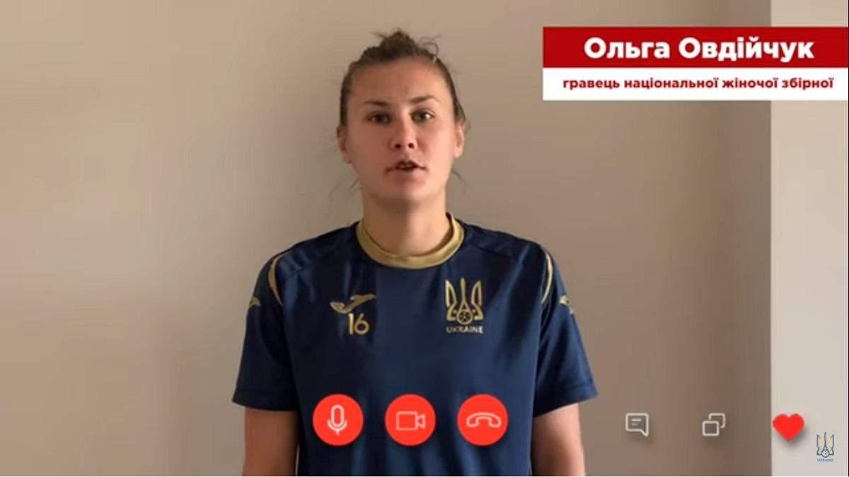 Правила поведінки від зірок українського футболу для вболівальників під час карантину