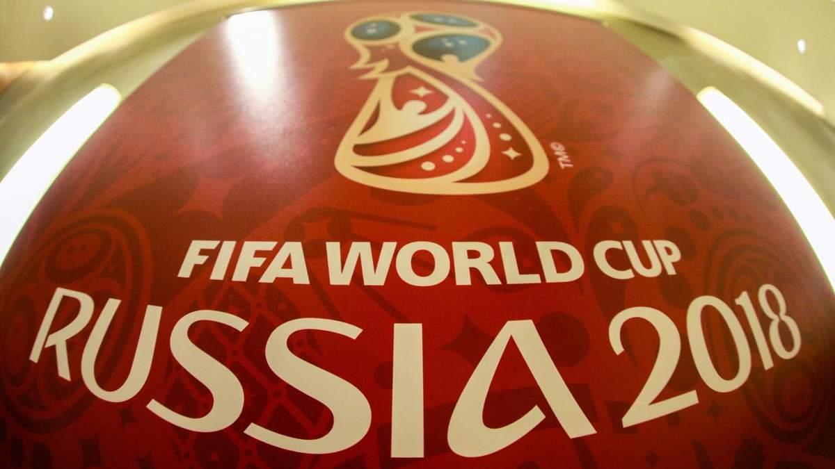 Чемпионат мира-2018 в России