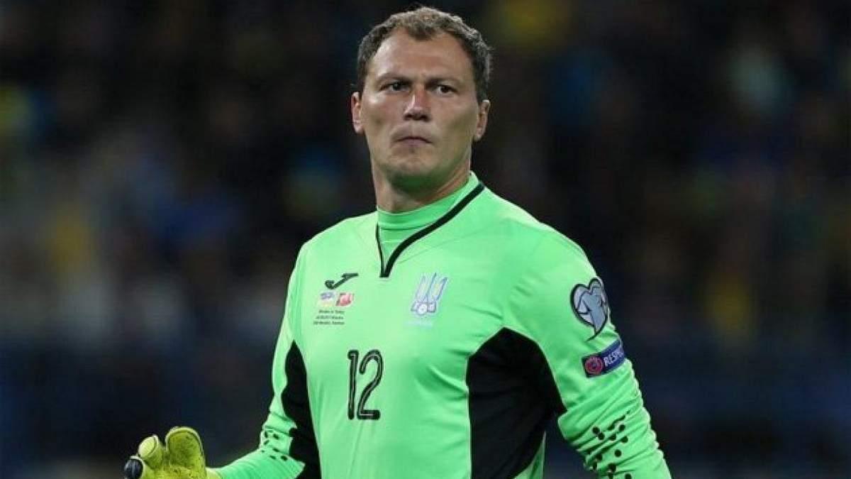 Голкіпер збірної України роздумує над завершенням кар'єри